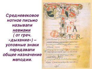 Средневековое нотное письмо называли невмами ( от греч. «дыхание») – условные