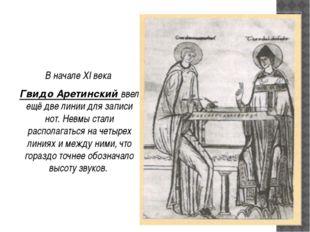 В начале XI века Гвидо Аретинский ввел ещё две линии для записи нот. Невмы с