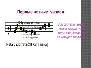 Первые нотные записи В XI столетии невмы имели квадратный вид и записывались