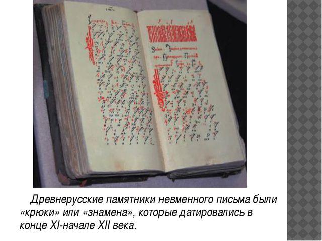 Древнерусские памятники невменного письма были «крюки» или «знамена», которы...