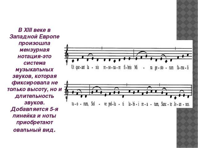 В XIII веке в Западной Европе произошла мензурная нотация-это система музыкал...
