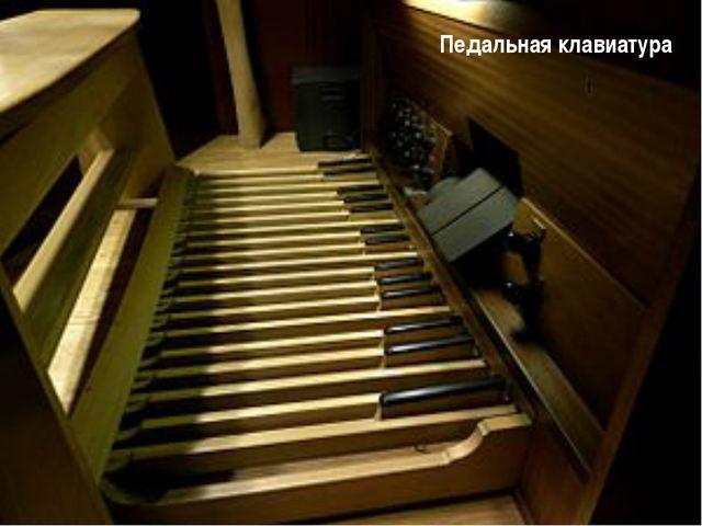 Педальная клавиатура