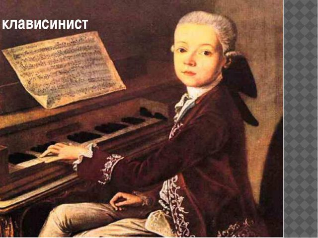 клависинист