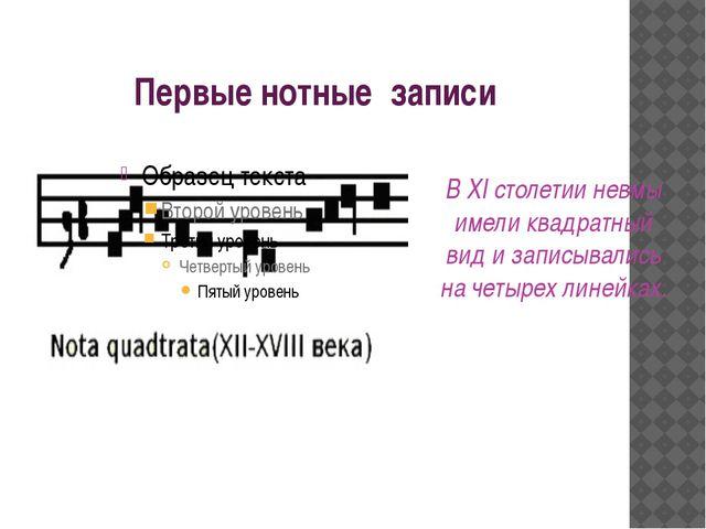 Первые нотные записи В XI столетии невмы имели квадратный вид и записывались...