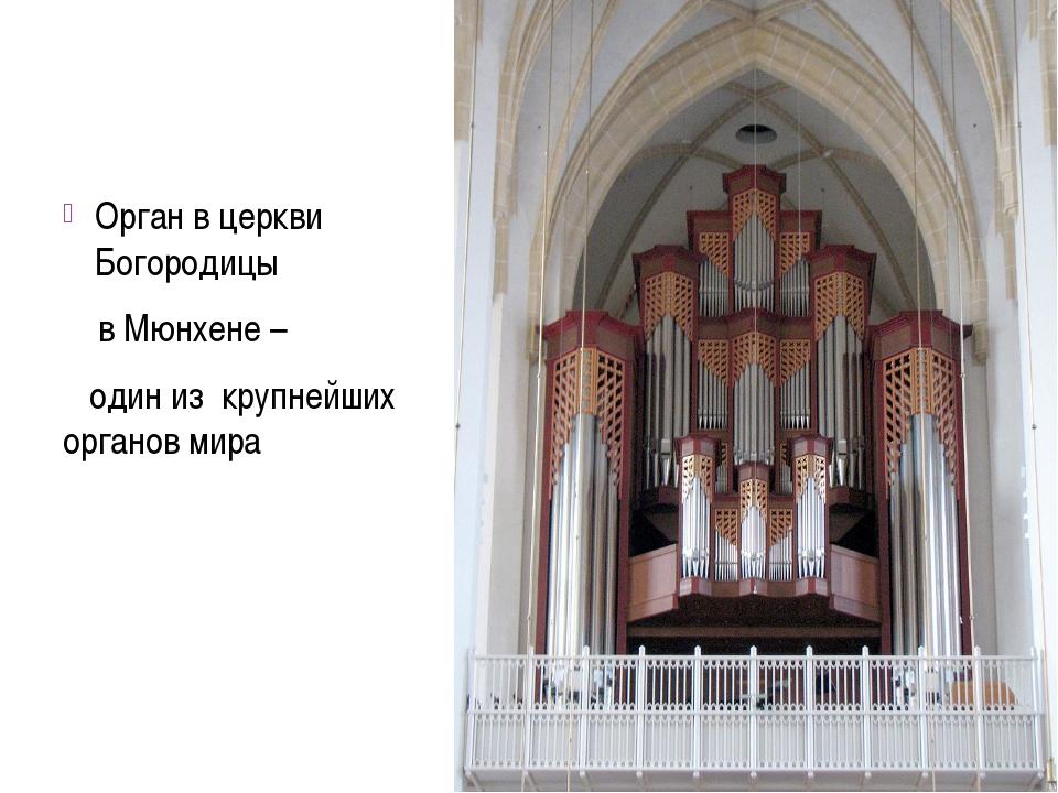Орган в церкви Богородицы в Мюнхене – один из крупнейших органов мира