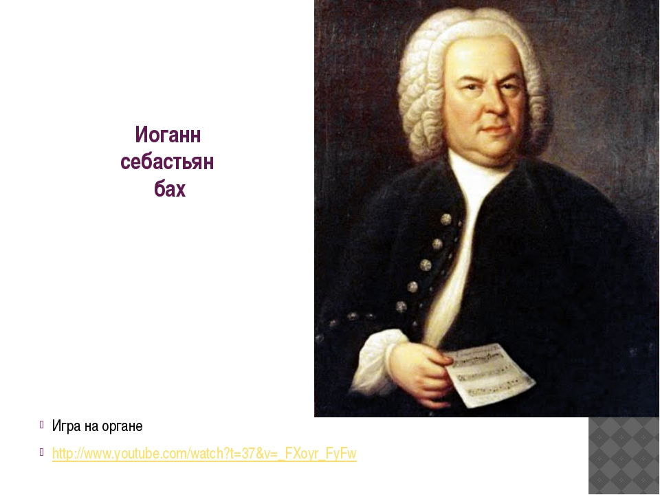 Иоганн себастьян бах Игра на органе http://www.youtube.com/watch?t=37&v=_FXoy...