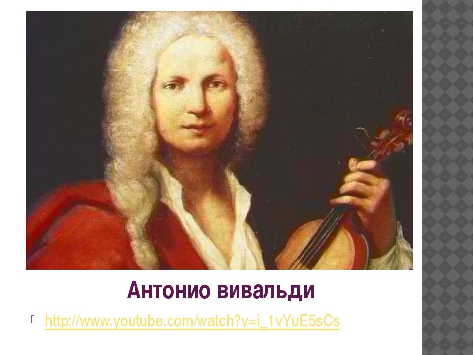 Антонио вивальди http://www.youtube.com/watch?v=i_1vYuE5sCs