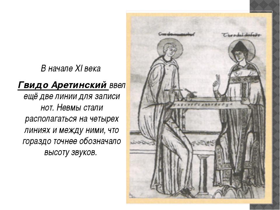 В начале XI века Гвидо Аретинский ввел ещё две линии для записи нот. Невмы с...