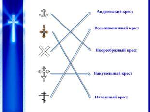 Андреевский крест Восьмиконечный крест Якореобразный крест Накупольный крест