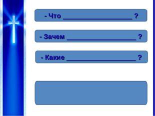 - Есть ли крест в государственных символах России? - Какие бывают кресты? - З