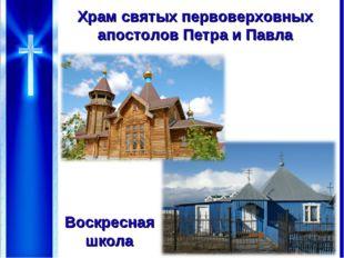 Храм святых первоверховных апостолов Петра и Павла Воскресная школа
