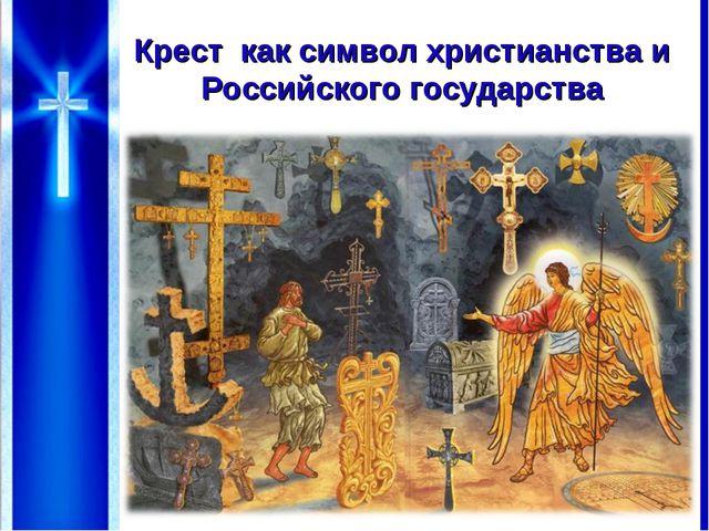 Крест как символ христианства и Российского государства
