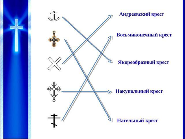 Андреевский крест Восьмиконечный крест Якореобразный крест Накупольный крест...