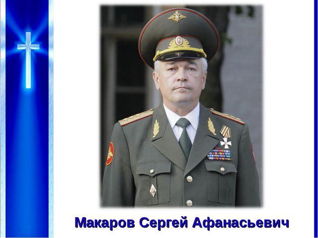 Макаров Сергей Афанасьевич