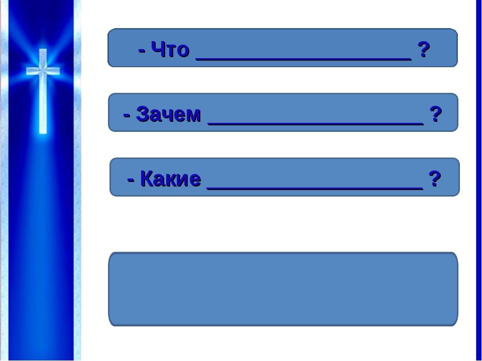 - Есть ли крест в государственных символах России? - Какие бывают кресты? - З...