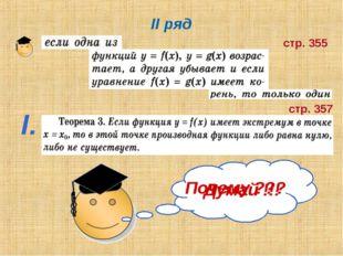 II ряд стр. 355 стр. 357 Почему ??? Думай !!! I.