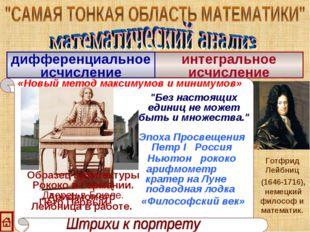интегральное исчисление Архимед из Сиракуз (287г.до н.э. -212 г. до н.э. древ