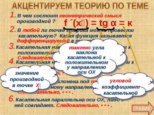 ГРАФИК 1. В чем состоит геометрический смысл производной ? 2. В любой ли точк