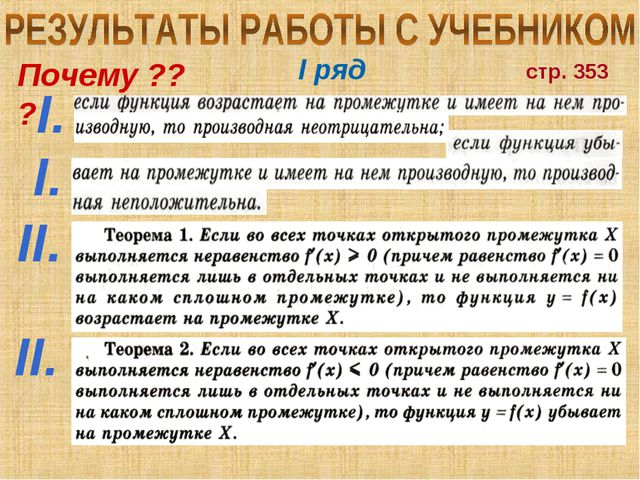 I ряд стр. 353 Почему ??? I. I. II. II.