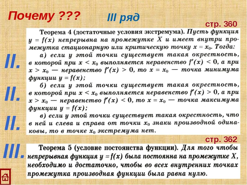 III ряд стр. 360 Почему ??? II. II. II. III. стр. 362