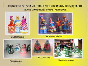 Издавна на Руси из глины изготавливали посуду и вот такие замечательные  игру