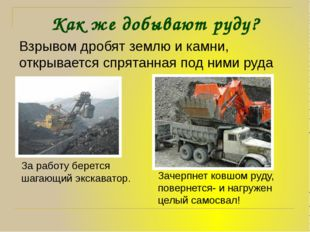 Как же добывают руду? Взрывом дробят землю и камни, открывается спрятанная п