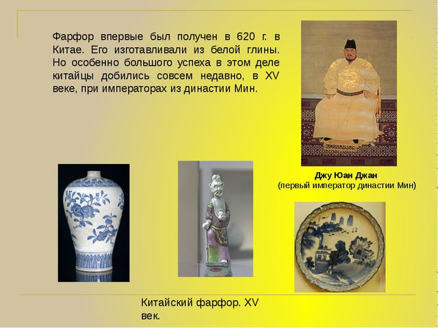Фарфор впервые был получен в 620 г. в Китае. Его изготавливали из белой глины...