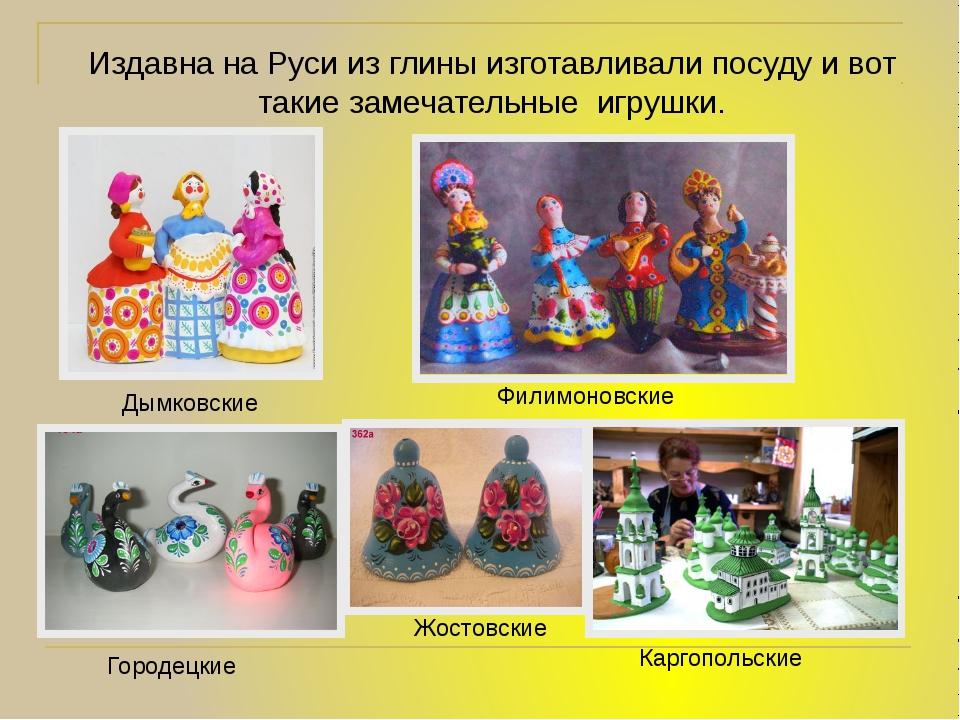 Издавна на Руси из глины изготавливали посуду и вот такие замечательные  игру...