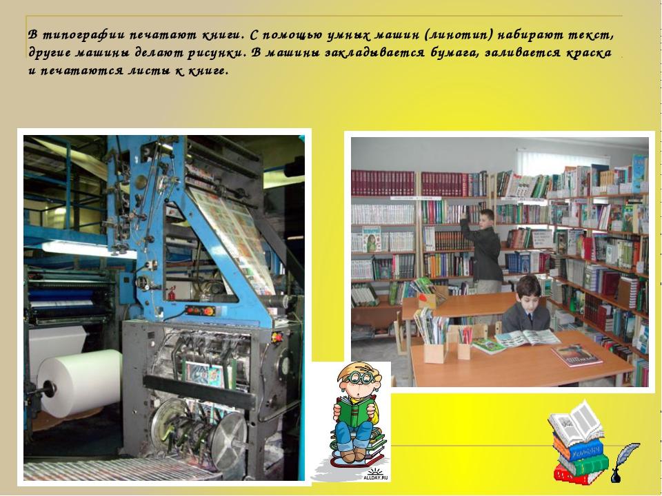 В типографии печатают книги. С помощью умных машин (линотип) набирают текст,...