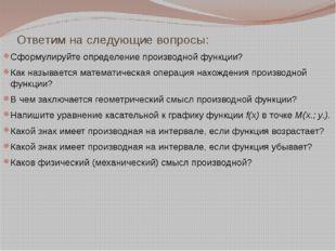 Ответим на следующие вопросы: Сформулируйте определение производной функции?