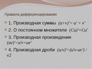 Правила дифференцирования 1. Производная суммы (u+v)'= u' + v' 2. О постоянно