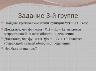 Задание 3-й группе Найдите критические точки функции f(x) = x3 + 6x2. Докажит