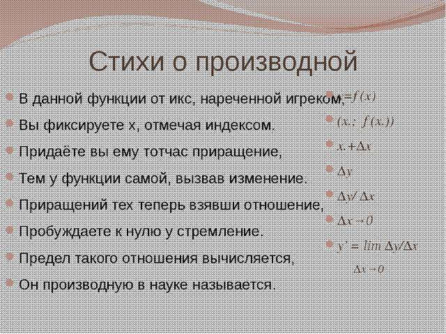 Стих про функции