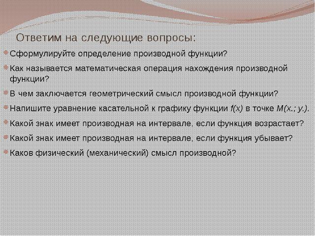 Ответим на следующие вопросы: Сформулируйте определение производной функции?...