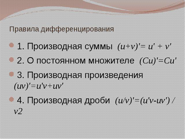 Правила дифференцирования 1. Производная суммы (u+v)'= u' + v' 2. О постоянно...