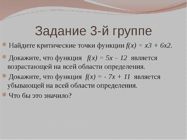 Задание 3-й группе Найдите критические точки функции f(x) = x3 + 6x2. Докажит...