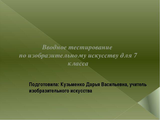 Подготовила: Кузьменко Дарья Васильевна, учитель изобразительного искусства В...
