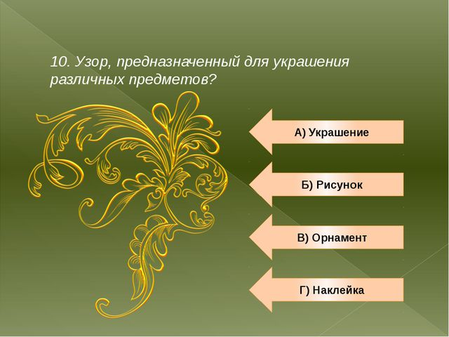 10. Узор, предназначенный для украшения различных предметов? А) Украшение Б)...