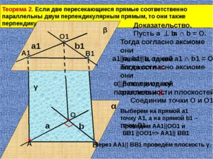 β α а b O а1 b1 O1 А1 В1 A В Так как α  β, а γ ∩ α = АВ, γ ∩ β = А1В1, то по