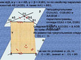 Теорема 1. Через произвольную точку прямой в пространстве можно провести перп