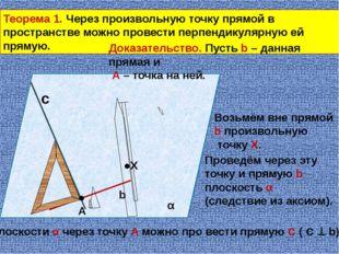 Теорема 3. Через любую точку пространства, не принадлежащую прямой, можно про