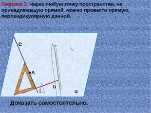 Теорема 4. Если прямая перпендикулярна одной из двух параллельных прямых и ле