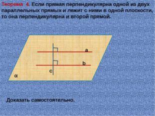 Рассмотрим случай когда три прямые в пространстве между собой попарно перпен