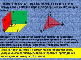 Итог урока 1. Какие прямые пространства называются перпендикулярными? 2. Ско
