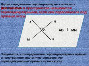 Вопрос. Какие прямые в пространстве называют параллельными? Ответ: прямые, к
