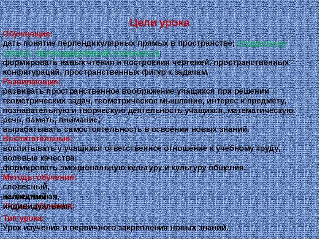 Цели урока Обучающие: дать понятие перпендикулярных прямых в пространстве; оп...