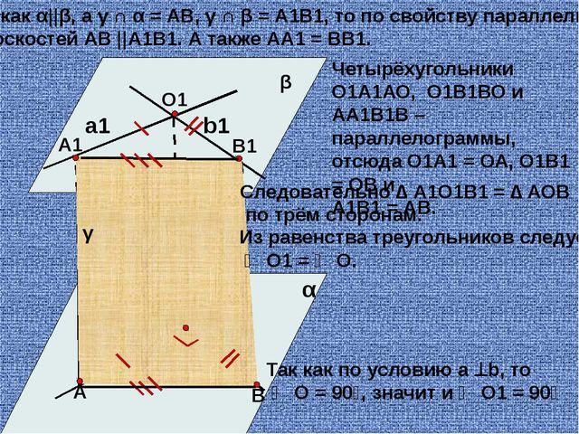 Теорема 1. Через произвольную точку прямой в пространстве можно провести перп...