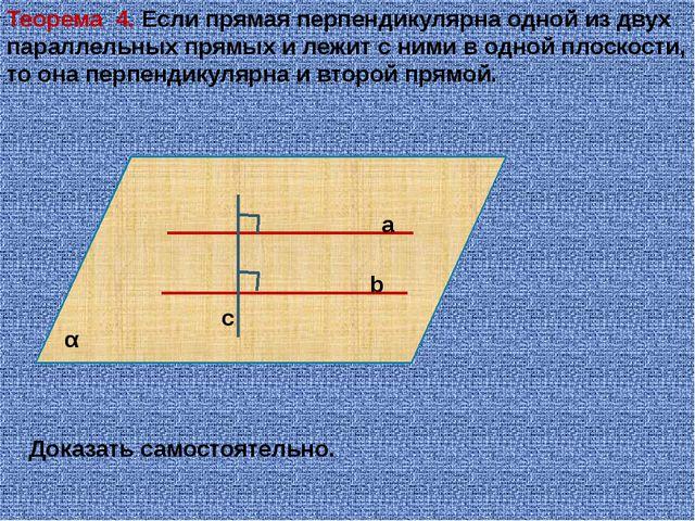 Рассмотрим случай когда три прямые в пространстве между собой попарно перпен...