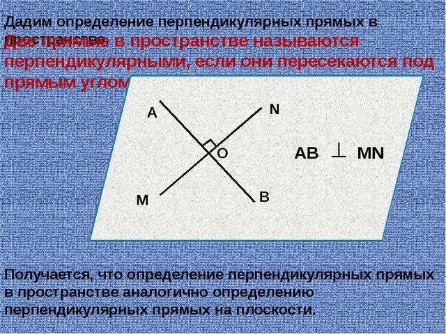 Вопрос. Какие прямые в пространстве называют параллельными? Ответ: прямые, к...