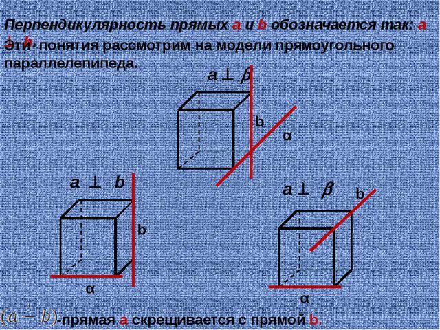 На плоскости мы говорили только о перпендикулярности прямых, а в пространстве...